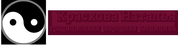 Наталья Краскова